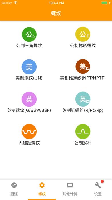 Screenshot #2 pour 数控计算-车床编程及车工计算辅助宝典