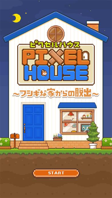 ピクセルハウスのおすすめ画像5