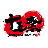 十五祭 Goods App