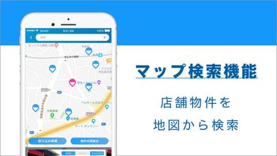店舗物件アプリ/テナントブックのスクリーンショット2