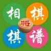 象棋棋谱-中国象棋单机版 Reviews