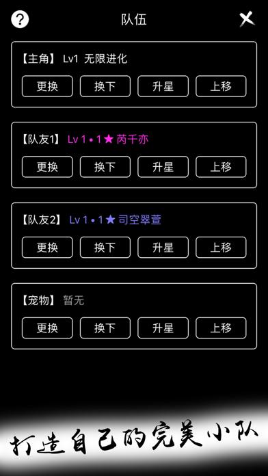 无限进化-无限流文字挂机放置游戏 screenshot 4