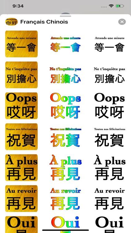 Français Chinois screenshot-9