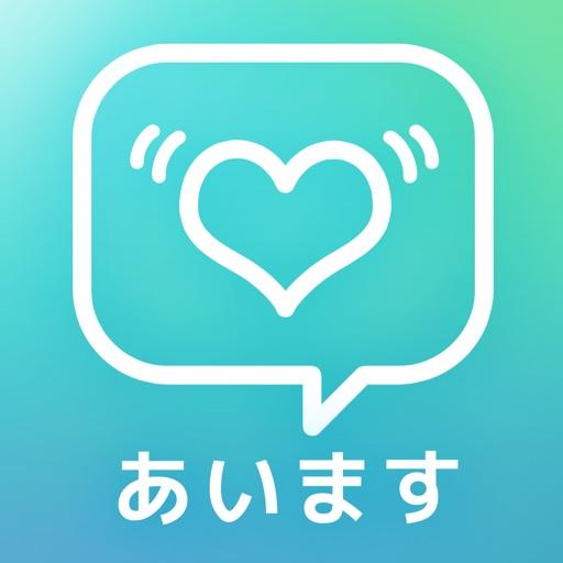 出会い系アプリ「あいます」友達作りトーク