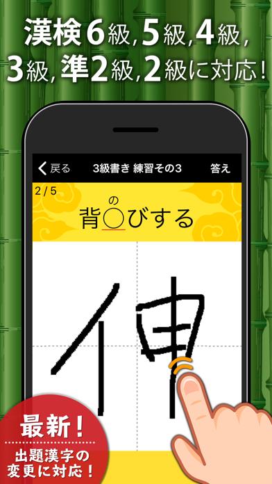 漢字検定・漢検漢字トレーニングのおすすめ画像1