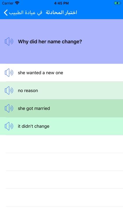 تعلم اللغة الانجليزية screenshot-6