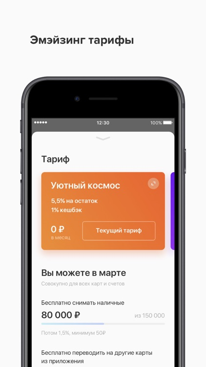 Рокетбанк ИКС screenshot-3