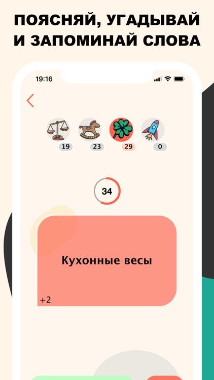 Smart: Party Game screenshot-3