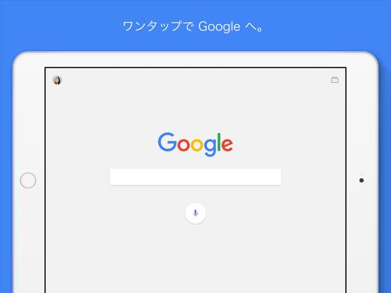 Google アプリのおすすめ画像1