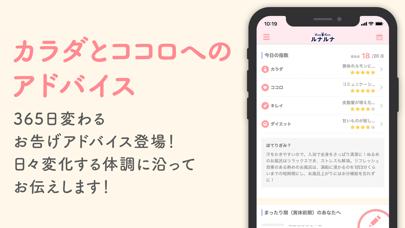 ルナルナアプリのおすすめ画像2