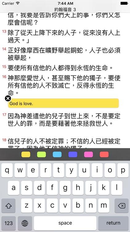 聖經工具(現代中文譯本) screenshot-4
