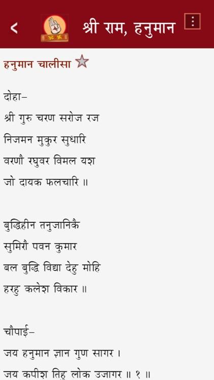 Stotra Nidhi screenshot-4