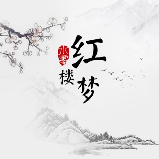 红楼梦 - 中国古典名著有声字幕同步播讲