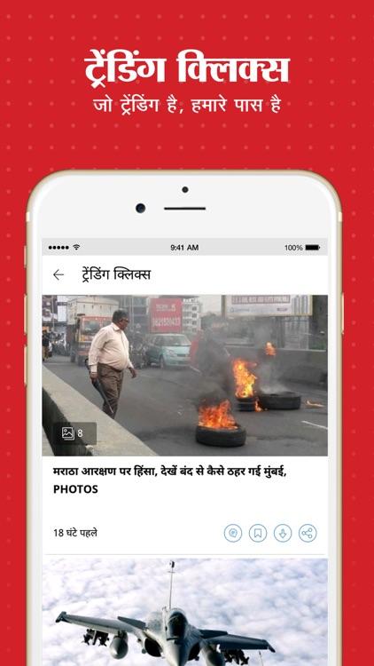 Aaj Tak Live Hindi News India screenshot-4