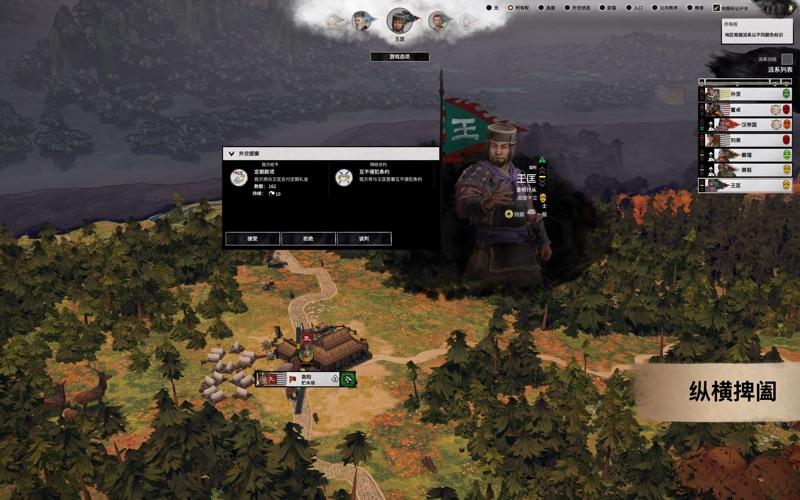 Total War: THREE KINGDOMS for Mac