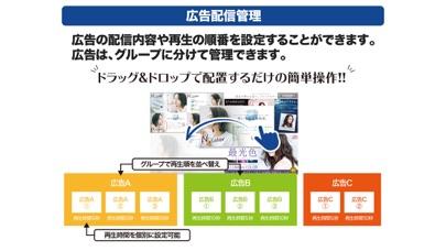 デジタルサイネージアプリ U:PRO+「ユープロプラス」のスクリーンショット4