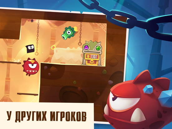 Король Воров - King of Thieves для iPad