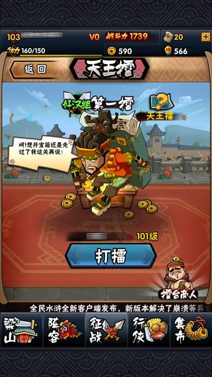 全民水浒-腾讯第一策略卡牌手游 screenshot-4