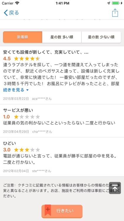 ラブホマップ(ラブホテル検索アプリ) screenshot-4