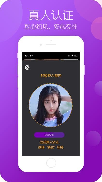 面具公园-约爱同城交友聊天约会 screenshot-3
