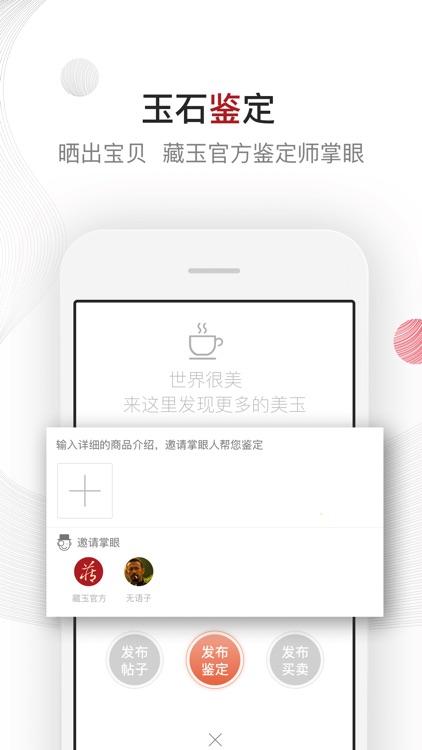 藏玉-专注传统和田玉 screenshot-3