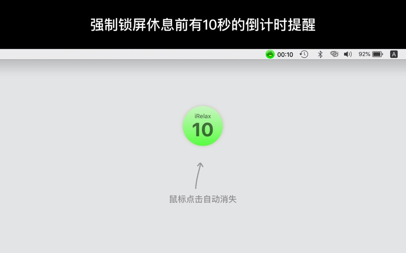 iRelax - 强制你去休息 & 自动锁屏