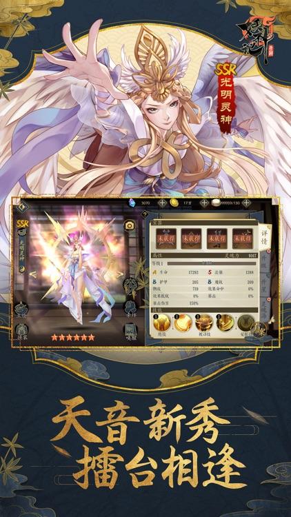 妖神记 screenshot-1
