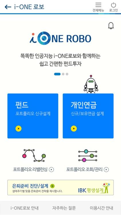 i-ONE뱅크 by IBK기업은행 screenshot-4