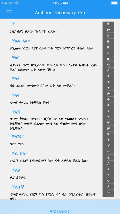 Amharic Amharic dictionary screenshot-3