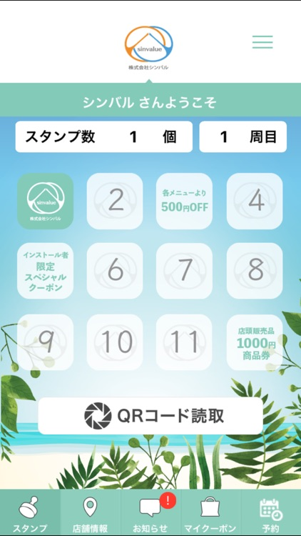 シンバル screenshot-0