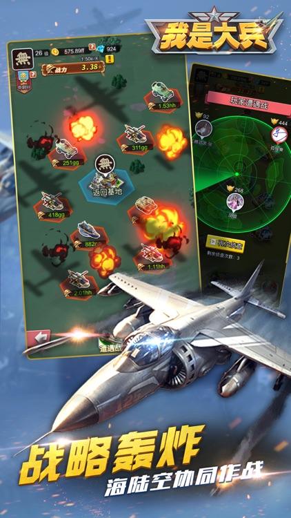 我是大兵:全面冲突 screenshot-3