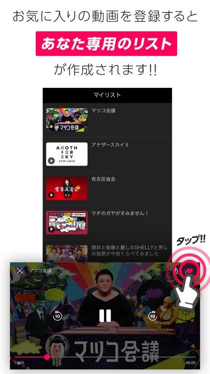 日テレTADA screenshot-3