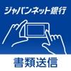 JNB書類送信 - iPhoneアプリ