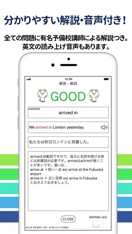 高校英文法アプリ - スピード英文法 screenshot-3