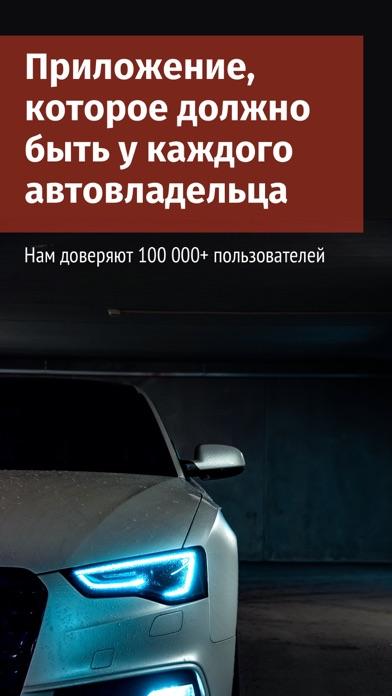 Статистика авто расходов CarIQСкриншоты 1