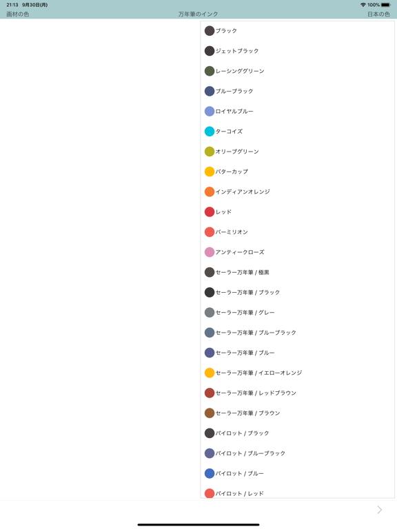 手書きカレンダーのおすすめ画像4