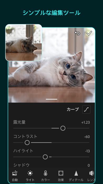 Adobe Lightroom - 写真編集・画像加工のおすすめ画像1