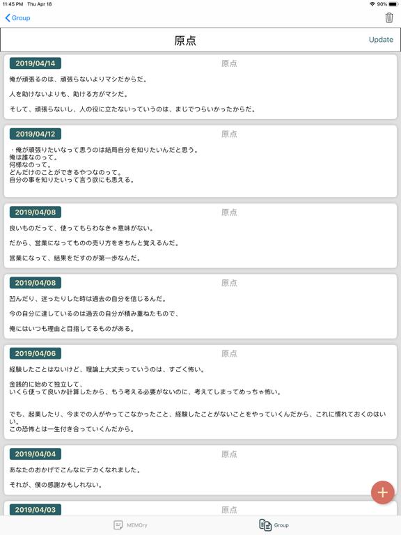 タイメモ screenshot 13