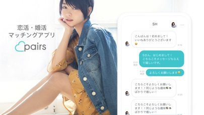 Pairs(ペアーズ) 婚活・恋活の出会い マッチングアプリ ScreenShot5