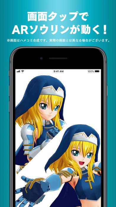 大友ソウリンAR screenshot 4