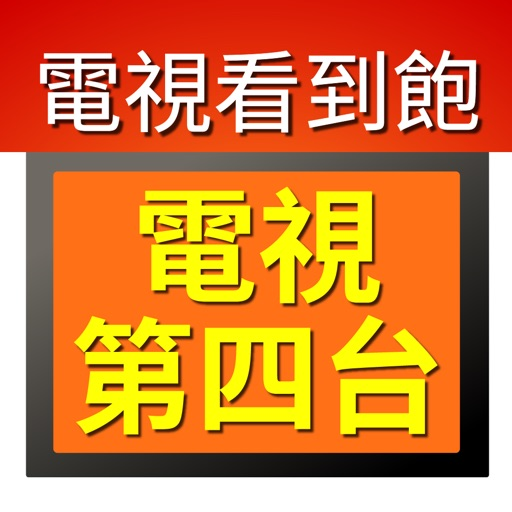 電視第四台-新聞直播&電視劇MixerBox TV