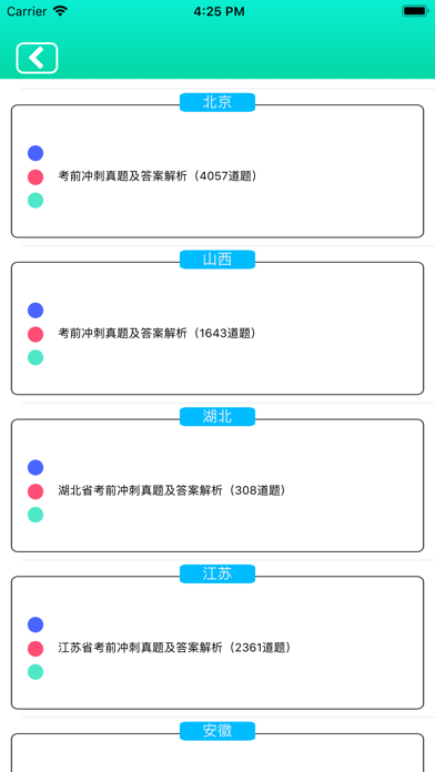 高中了 - 公务员事业单位考试必备 screenshot 3