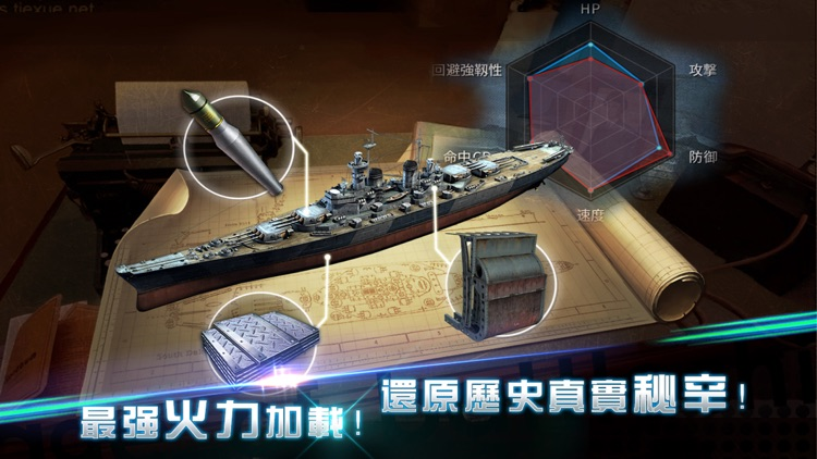 Warship Saga - 海戰1942 screenshot-2