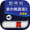 首尔韩国语第二册 -大学韩语一本通