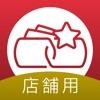 セルクル店舗用 - iPhoneアプリ