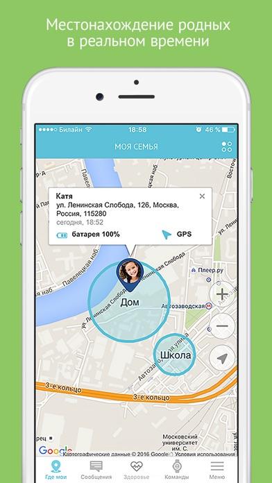 Knopka911 для iPhone скачать бесплатно, отзывы, видео обзор