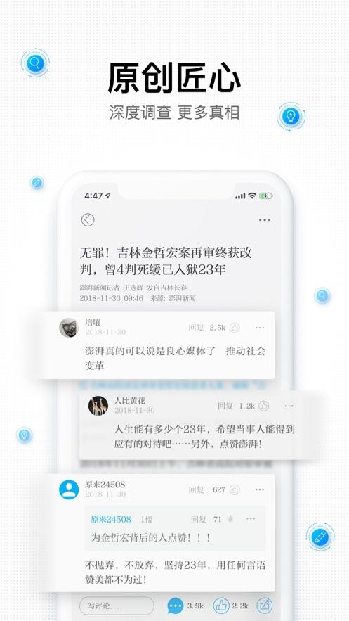 澎湃新闻-专注时政与思想的资讯阅读平台-1