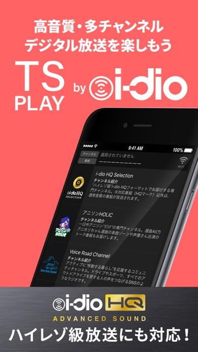 TS PLAY by i-dioのおすすめ画像1