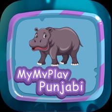 Activities of MyMyPlay - Learn Punjabi