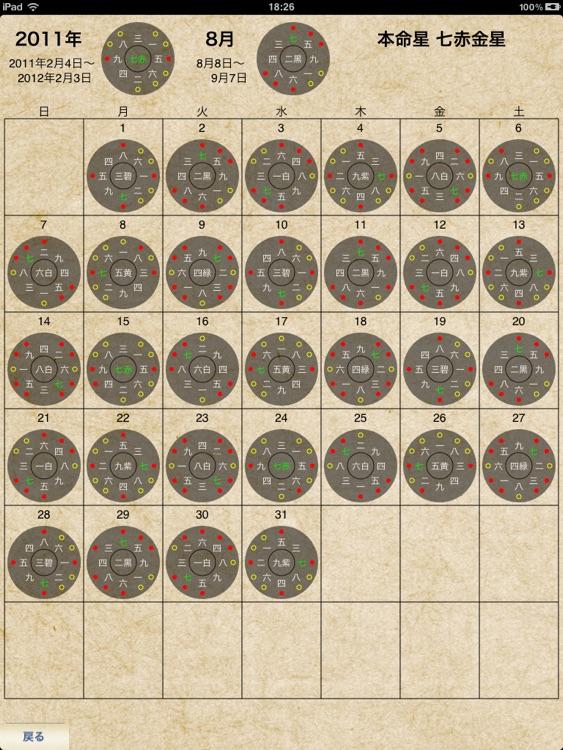 九星方位盤Pro screenshot-3